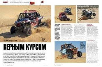 070-077_can-am_i_LP-page-001.jpg