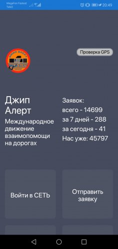 Screenshot_20210307_204901_ru.jipalert.app.jpg