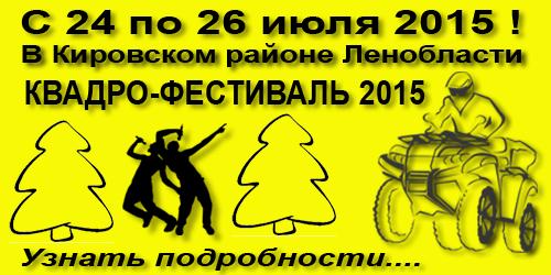 atv-fest-2015.png
