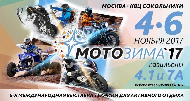 Motowinter-17_anons.jpg