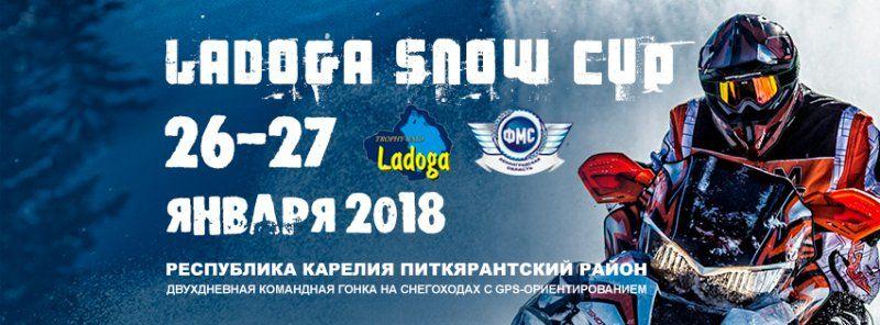 Ladoga Snow Cup 851x315.jpg