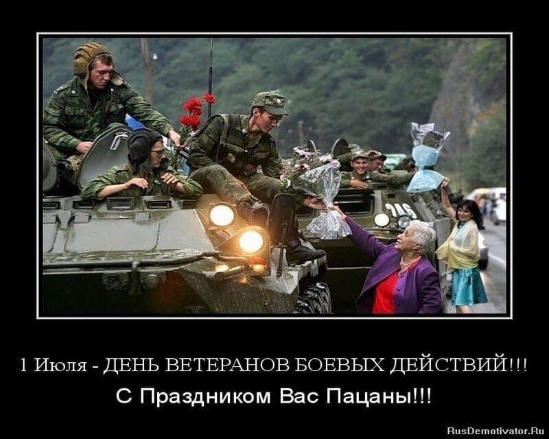 Открытки день ветеранов боевых действий, 1970 годов