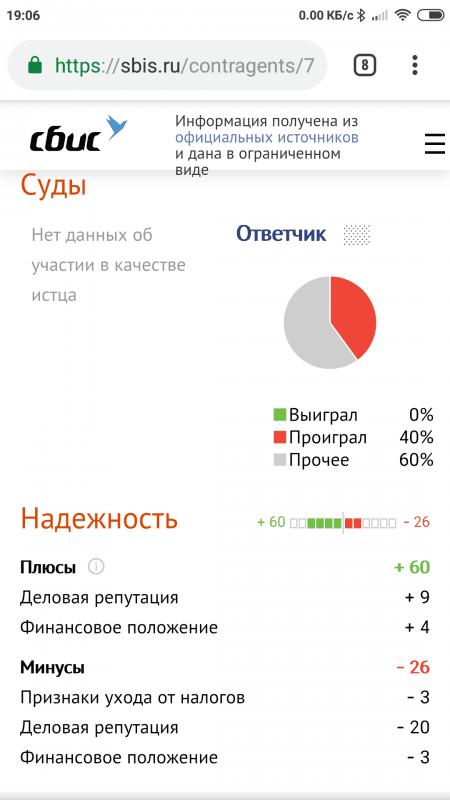 Screenshot_2018-10-26-19-06-09-771_com.android.chrome.png