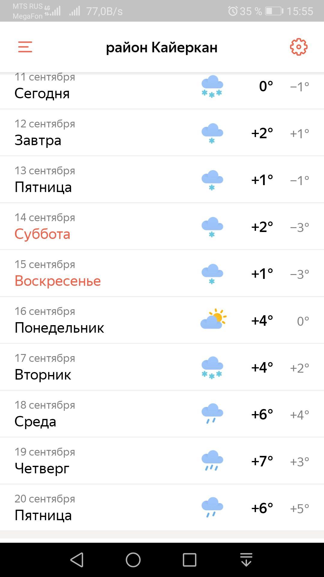 Screenshot_20190911_155546_ru.yandex.weatherplugin.jpg