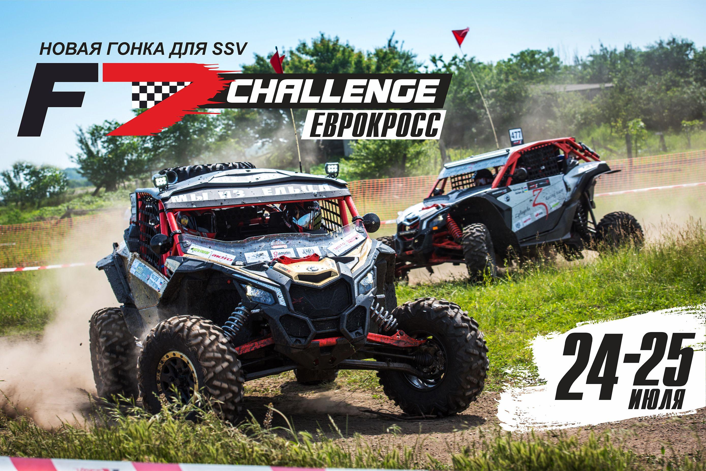 F7 challenge 2020_FB_VK (1).jpg